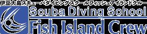 伊豆大島ダイビング講習専門PADIスクールFish Island Crew